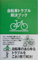 自転車トラブル解決ブック