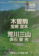 木曽駒・宝剣・空木・荒川三山・赤石・聖・光