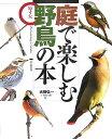 庭で楽しむ野鳥の本 原寸大 [ 大橋弘一 ]