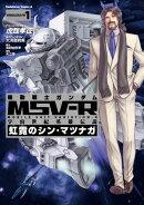 機動戦士ガンダムMSV-R宇宙世紀英雄伝説虹霓のシン・マツナガ(1)
