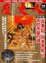 歴史人別冊 完全保存版 「古事記」「日本書紀」と古代天皇の謎 (BEST MOOK SERIES)