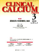 CLINICAL CALCIUM Vol.28No.3