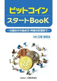 ビットコイン スタートBook [ 江嵜 宗利 ]