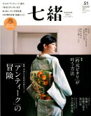 七緒(vol.51(Autumn 2)