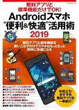"""Androidスマホ""""便利&快適""""活用術(2019) (マイナビムック)"""