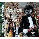 森のメリーゴーランド(CD+DVD) [ ズーラシアンウッドウインズ ]
