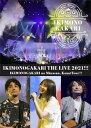 いきものがかりの みなさん、こんにつあー!! THE LIVE 2021!!! (通常盤初回仕様(2BD))【Blu-ray】 [ いきものがかり ]
