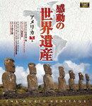 感動の世界遺産 アメリカ4【Blu-ray】