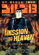 ゴルゴ13 MISSON TO HEAVEN