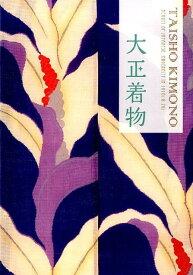 大正着物 BEAUTY OF JAPANESE MODERN [ 浜田信義 ]