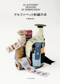 アルファベット刺繍の本 [ 千葉美波子 ]