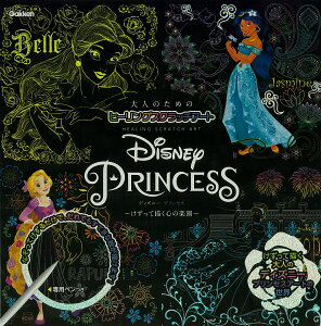 Disney Princess けずって描く心の楽園 ...