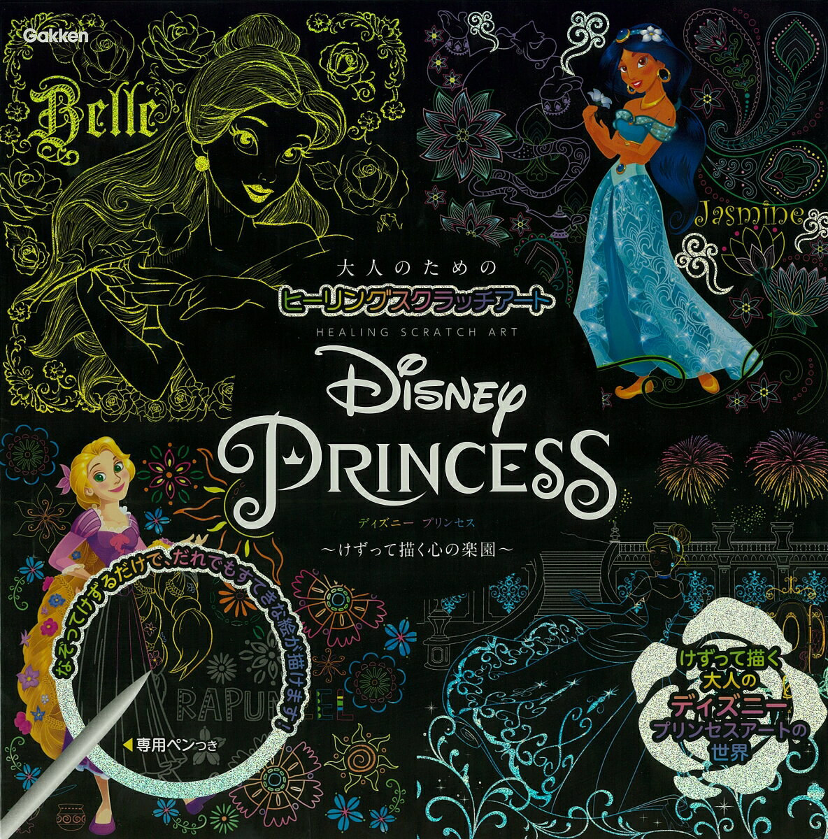 Disney Princess けずって描く心の楽園 (大人のためのヒーリングスクラッチアート) [ isotope ]