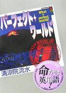 パーフェクト・ワールド(book.8)