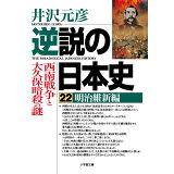 逆説の日本史(22) 明治維新編 西南戦争と大久保暗殺の謎 (小学館文庫)