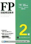 FP技能検定教本2級(5分冊 '19〜'20年版)