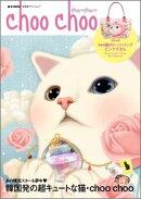 choo choo 〜韓国発の超キュートな猫キャラ