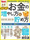 お金の増やし方&貯め方 (日経ホームマガジン) [ 日経トレンディ ]