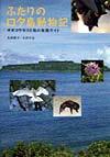 ふたりのロタ島動物記