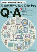 すべての医療従事者が知りたい!医学系研究、論文投稿上のQ&A