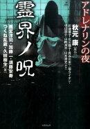 アドレナリンの夜(霊界ノ呪)