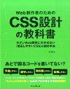 Web制作者のためのCSS設計の教科書 モダンWeb開発に欠かせない「修正しやすいCSS」 [ 谷拓樹 ]