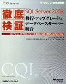 徹底検証Microsoft SQL Server 2008移行・アップグレード&