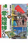 歩く地図「愛・地球博名古屋」('05)