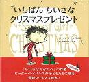【バーゲン本】いちばんちいさなクリスマスプレゼント