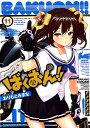 ばくおん!!(11) (ヤングチャンピオン烈コミックス) [ おりもとみまな ]