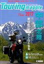 ツーリングマップル中部北陸(2017)