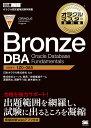 オラクルマスター教科書 Bronze DBA Oracle Database Fundamentals (EXAMPRESS) [ 渡部 亮太 ]