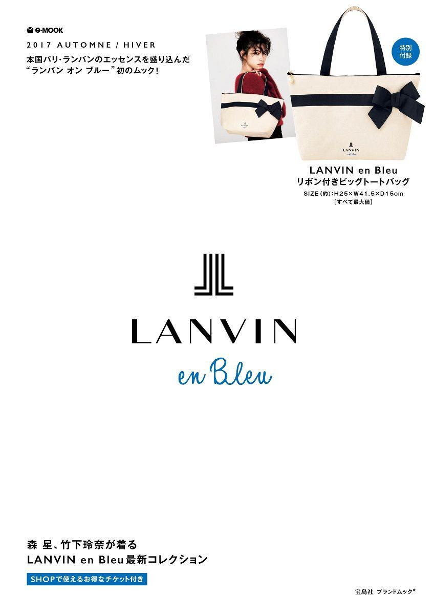 LANVIN en Bleu 2017 AUTOMNE/HIVER 特別付録:LANVIN en Bleuリボン付きビ (e-MOOK)