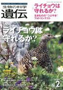 生物の科学遺伝(Vol.74 No.2(202)