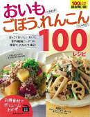 【バーゲン本】おいもさえあれば!ごぼう、れんこんさえあれば!100レシピ
