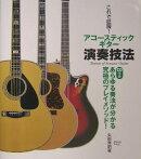 アコースティックギター演奏技法