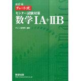 チャート式センター試験対策数学1A+2B改訂版