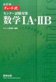 チャート式センター試験対策数学1A+2B改訂版 [ チャート研究所 ]