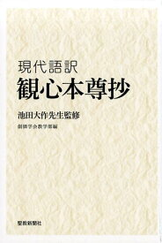 現代語訳観心本尊抄 [ 池田大作 ]
