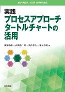 [ISO 9001/IATF 16949対応]実践プロセスアプローチ タートルチャートの活用