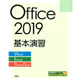 Office2019基本演習[Word/Excel/PowerPoint]