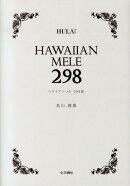 ハワイアン・メレ298曲