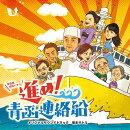 【予約】進め!青函連絡船オリジナルサウンドトラック