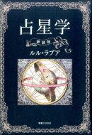占星学新装版