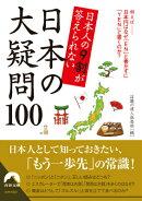 日本人の9割が答えられない 日本の大疑問100