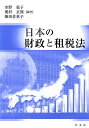 日本の財政と租税法 [ 水野 惠子 ]