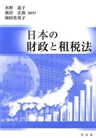 日本の財政と租税法 [ 水野惠子 ]
