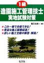 1級造園施工管理技士実地試験対策〔第3版〕 (国家・資格シリーズ) [ 種子永修一 ]