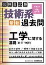 公務員試験 技術系〈最新〉過去問 工学に関する基礎(数学・物理)[平成29〜令和元年度] [ 資格試験研究会 ]