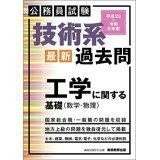 公務員試験技術系最新過去問工学に関する基礎(数学・物理)(平成29~令和元年度)